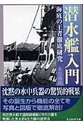 潜水艦入門 新装版 / 海底の王者徹底研究