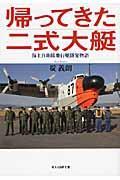 帰ってきた二式大艇 / 海上自衛隊飛行艇開発物語