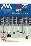 日本英文ガイド