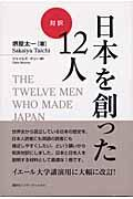 対訳・日本を創った12人