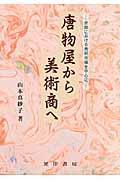 唐物屋から美術商へ / 京都における美術市場を中心に