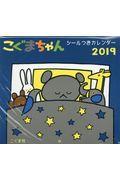 こぐまちゃんシールつきカレンダー 2019