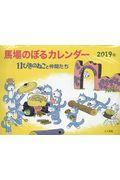 馬場のぼるカレンダー11ぴきのねこと仲間たち 2019年