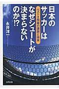 日本のサッカーはなぜシュートが決まらないのか!? / ベスト8飛躍の課題と現実
