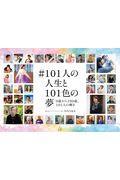 #101人の人生と101色の夢