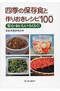 四季の保存食と作りおきレシピ100 / 安心・おいしい・らくらく!