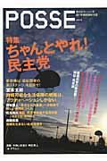 POSSE vol.6 / 新たなヴィジョンで拓く労働問題総合誌