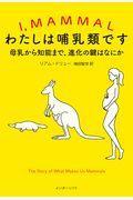 わたしは哺乳類です / 母乳から知能まで、進化の鍵はなにか