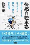 快感自転車塾 / 速くはなくともカッコよく疲れず楽しく走る法。