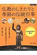 仏教のしきたりと季節の伝統行事 / 知れば日本がおもしろくなる!