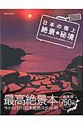 日本の極上絶景・秘境 / 心に刻んでおきたい日本の原風景セレクション