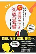 磯野カツオ35歳の憂鬱 / 長男のための「相続」「介護」「冠婚葬祭」マニュアル