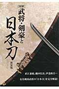 「図解」武将・剣豪と日本刀 新装版