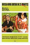 超カンタン!!25分で弾けるボサノバ・ギター / 誰でもカンタンにボサノバが弾ける