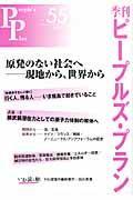 季刊ピープルズ・プラン 55