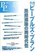 季刊ピープルズ・プラン 57