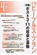 季刊ピープルズ・プラン 58