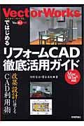 VectorWorksではじめるリフォームCAD(キャド)徹底活用ガイド / 改築設計に使える「CAD利用術」 Ver.10.5対応 Mac & Win対応