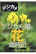 デジカメで綴る花の歳時記 / ぶらりデジカメ