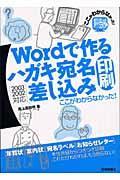 Wordで作るハガキ宛名印刷・差し込み印刷 / 2003/2002対応