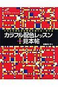 カラフル配色レッスン+見本帖 / いろどりゆたかな配色が選べる・学べる