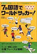 7カ国語でワールドサッカー! 改訂版 / 本場サッカーをナマで見る熱狂フレーズ 日・英・独・伊・西・仏・葡