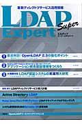 LDAP super expert / 最新ディレクトリサービス活用情報