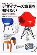 部屋に置きたいデザイナーズ家具を知りたい / ミッドセンチュリーから現代まで、有名デザイナーによる傑作の数々