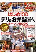 はじめての「デリ&お弁当屋さん」オープンbook / 図解でわかる人気のヒミツ