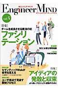 エンジニアマインド vol.4 / 明日の開発現場を変える新発想