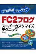 FC2ブログスーパーカスタマイズテクニック / ブログ簡単パワーアップ