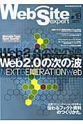 Web site expert #18