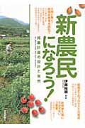 新農民になろう! / 就農計画の設計と実例