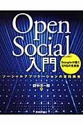 OpenSocial入門 / ソーシャルアプリケーションの実践開発 Googleが描くSNSの未来形
