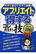 アフィリエイトで〈得する〉コレだけ!技best 100 / 今すぐ試して今すぐ効果!