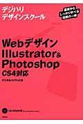WebデザインIllustrator & Photoshop / CS4対応