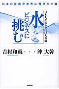 日本人が知らない巨大市場水ビジネスに挑む / 日本の技術が世界に飛び出す!