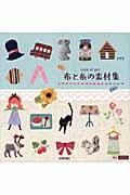 布と糸の素材集 / Style of girl