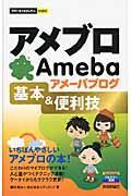 アメブロアメーバブログ基本&便利技