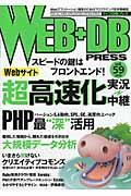 WEB+DB PRESS vol.59 / Webアプリケーション開発のためのプログラミング技術情報誌