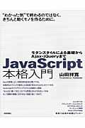 JavaScript本格入門 / モダンスタイルによる基礎からAjax・jQueryまで