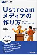 Ustreamメディアの作り方 / トレンドに身を投じたひとびと