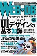 WEB+DB PRESS vol.64 / Webアプリケーション開発のためのプログラミング技術情報誌