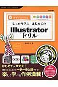 しっかり学ぶはじめてのIllustratorドリル / デザインドリル CS5.1/CS5/CS4/CS3/CS2/CS対応 Windows/Macintosh対応