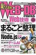 WEB+DB PRESS vol.68 / Webアプリケーション開発のためのプログラミング技術情報誌