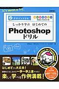 しっかり学ぶはじめてのPhotoshopドリル / デザインドリル CS6/CS5.1/CS5/CS4/CS3/CS2/CS対応 Windows/Macintosh対応