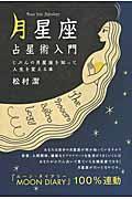 「月星座」占星術入門 / じぶんの月星座を知って人生を変える本