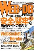 WEB+DB PRESS vol.71 / Webアプリケーション開発のためのプログラミング技術情報誌