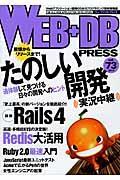 WEB+DB PRESS vol.73 / Webアプリケーション開発のためのプログラミング技術情報誌