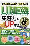 LINE@集客力をUPするコレだけ!技 / お金をかけずに効果絶大!
